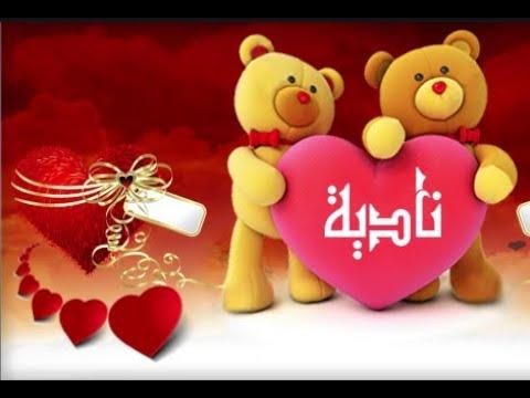 معنى اسم نادية و صفات حاملة 0