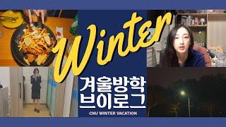 겨울방학 브이로그