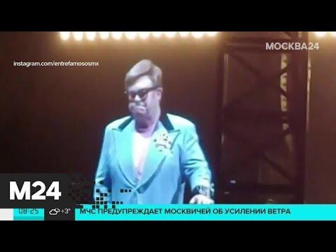 Элтон Джон расплакался, потеряв на концерте голос - Москва 24