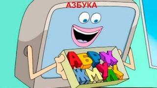 АЗБУКА для Малышей. Учим Русский Алфавит. Песенка про Алфавит.