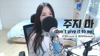 로꼬(Loco) & 화사(Hwasa) - 주지 마(Don't give it to me) COVER by 새송|SAESONG