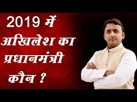 2019 में Akhilesh Yadav किसे बनाएंगे प्रधानमंत्री? Lok Sabha Election