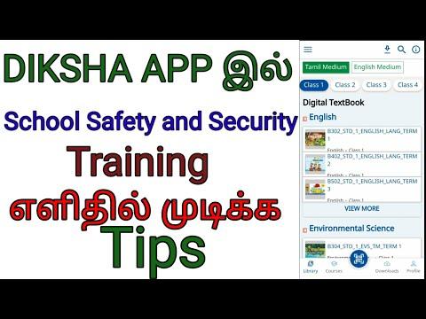 DIKSHA APP இல் School Safety and Security Training எளிதாக முடிக்க Tips...