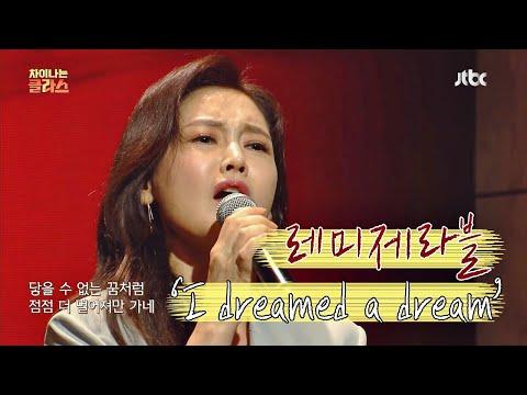 [풀버전] 여왕의 노래! 김선영의 뮤지컬 〈레미제라블〉 중 ′I dreamed a dream′♪