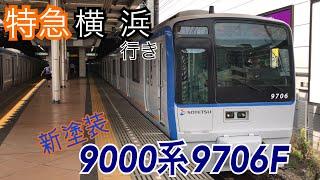 【相鉄】9000系9706F 二俣川駅発着  ~特急横浜行き~