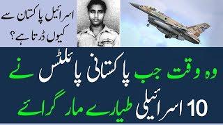 Why Israel is afraid of Pakistan? | PAF Heroes | پاکستانی پائلٹس نے دس اسرائیلی طیارے مار گرائے