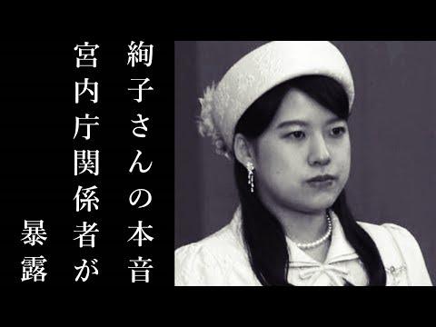 絢子様が眞子様に結婚報告した時の本音が暴露され一同驚愕...