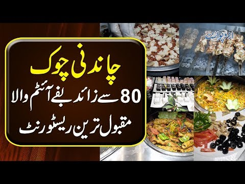 Restaurant With 60+ Delicious Buffet Dishes | Chandni Chowk Restaurant Gulberg | Maryam Ikram