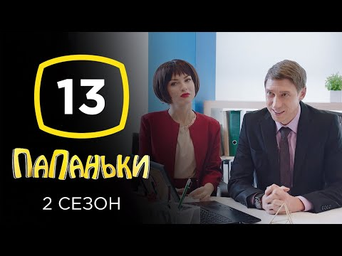 Сериал Папаньки 2 сезон: Серия 13 | КОМЕДИЯ 2020