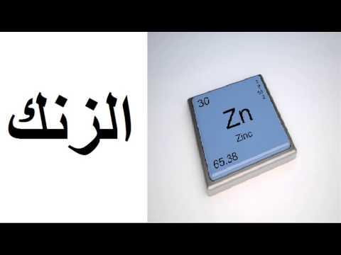 الزنك (Mohamed El faid (Zinc