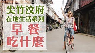 生活像個泰國尖竹汶在地人《Nampu Market Chanthaburi ...
