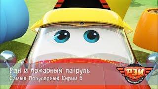 Рэй и пожарный патруль. Самые популярные серии 5. Анимационный развивающий сериал для детей
