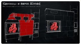 видео Движение дымовых газов в печи, конструкции дымооборотов.