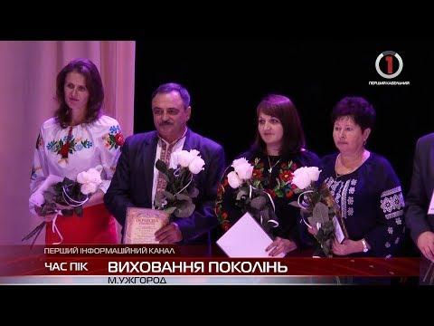 В Ужгороді відзначили 17 найкращих педагогів Закарпаття