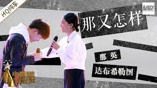 【纯享版】达布希勒图 那英《那又怎样》《中国新歌声2》第12期 SING!CHINA S2 EP.12 20170929 [浙江卫视官方HD] thumbnail