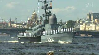 В Санкт-Петербурге прошла генеральная репетиция торжественного военно-морского парада.