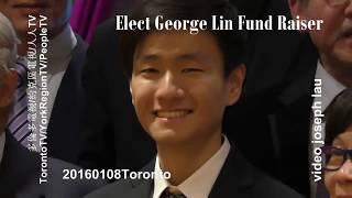 20160108, Elect George Lin, 林念帆, for Trustee, Fund Raiser