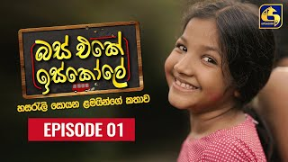 Bus Eke Iskole Episode 01 ll බස් එකේ ඉස්කෝලේ  ll 25th January 2021 Thumbnail