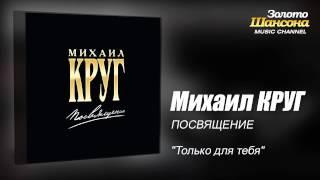 """Михаил КРУГ - """"Только для тебя"""" (Audio)"""