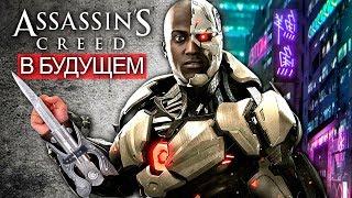 Assassin's Creed 2077: ассасины БУДУЩЕГО, солдаты АБСТЕРГО, космос и киберпанк (AC через 10 лет?)