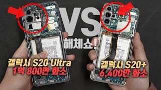 Simultaneous Unboxing & Teardown! Samsung Galaxy S20 + S20 Ultra