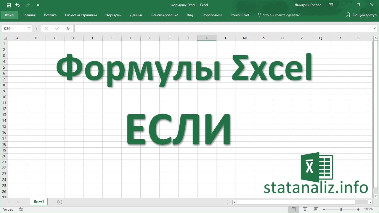 23 Функция ЕСЛИ в Excel (IF)