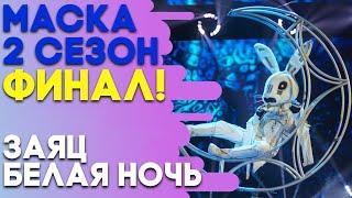 ЗАЯЦ - БЕЛАЯ НОЧЬ | ШОУ «МАСКА» 2 СЕЗОН - СУПЕРФИНАЛ!
