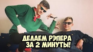 Делаем Фрешмена или Как Стать Репером (КЛИП!)