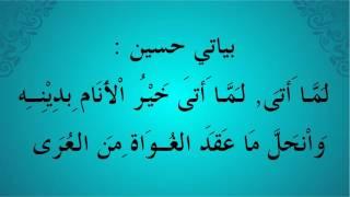 TUTORIAL Tausikh BAYATI - Maqom Nada Seni Bacaan Al-Qur'an -  (KH. Mu'ammar Z A)