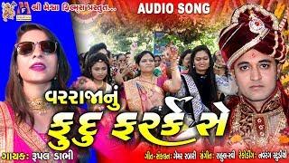 Fudu Farke Se || Rupal Dabhi || Gujarati Lagan Geet || વરરાજા નું ફૂદું ફરકે સે ||