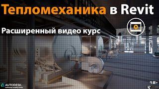 Видео курс по Тепломеханике в Autodesk Revit MEP