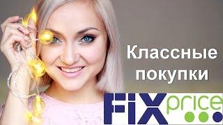 Классные покупки в FIX PRICE / ОКТЯБРЬ 2017