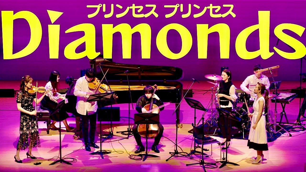 『Diamonds』をオーケストラで歌ってみた Diamonds by PRINCESS PRINCESS【プリンセス プリンセス】