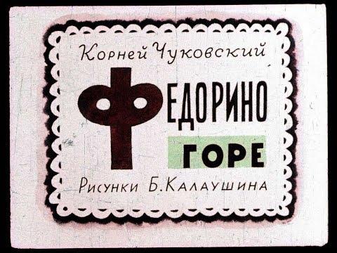 Федорино горе К. Чуковский (диафильм озвученный) 1963 г.
