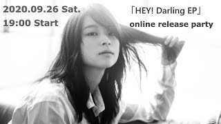 【生配信】2020年9月26日(土)19時~「HEY! Darling EP」オンラインリリースパーティー@harevutai