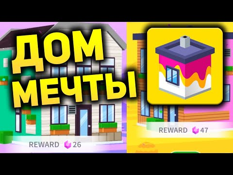 КРАСИМ ДОМА (House Paint) - игра Android