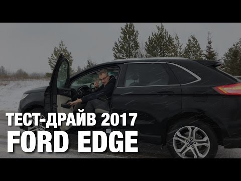 FORD EDGE 2017 ТЕСТ ДРАЙВ и ОБЗОР