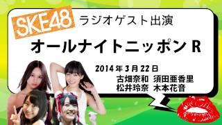 オールナイトニッポンRの2時間バージョンです!! 出演メンバー ☆Team KⅡ...