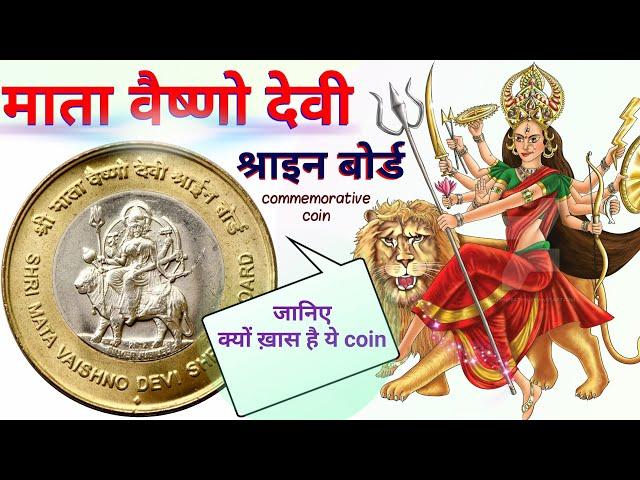 ???? ???? ??? ?? ?? ?? coin   Shri Mata Vaishno Devi Shrine Board coin   Rare coin Rs10 rupees value