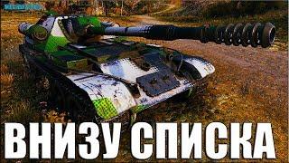Игра на СУ-101 ВНИЗУ СПИСКА 🌟 World of Tanks лучший бой на пт-сау