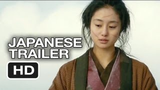 Unforgiven (Yurusarezaru mono) Official Full Trailer (2013) - Ken Watanabe Movie HD