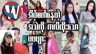 Gambar cover လွခ်က္က ကမ္းကုန္ Tik Tok အလန္းဇယားစုေဆာင္းမူမ်ား | Myanmar Tik Tok