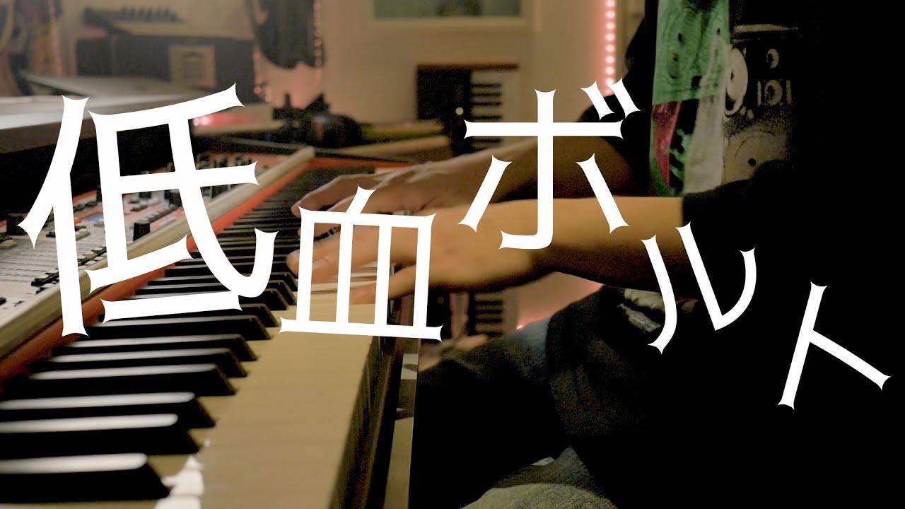 ずっと真夜中でいいのに。『低血ボルト』弾いてみた【ピアノ】