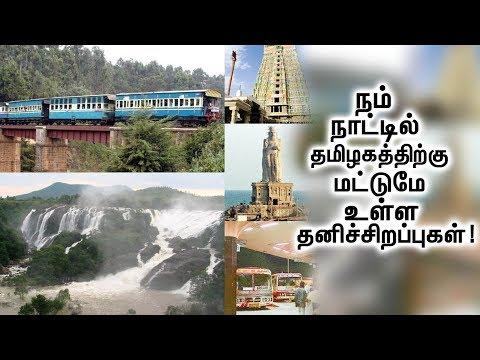 வேறு எந்த மாநிலத்துக்கும் இல்லாத தமிழகத்தின் தனிச்சிறப்புகள்! | Tamil Nadu Specialities!