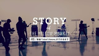 """STORY of THE YELLOW MONKEY #03 – """"I don't know"""""""