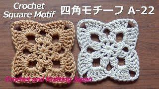 四角モチーフの編み方 A-22【かぎ針編み初心者さん】 Crochet Square Motif for Beginners/Crochet and Knitting Japan
