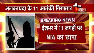 Breaking News: अलकायदा के 11 आतंकी गिरफ्तार, आतंकियों के निशाने पर दिल्ली