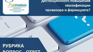Как выбрать сайт для дистанционного повышения квалификации провизора и фармацевта