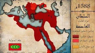 خريطة متحركة لنهوض و سقوط الخلافة العثمانية (1299-1924)   كل عام