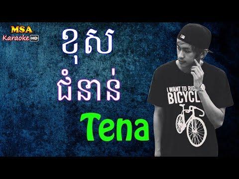 ថេណា   ខុសជំនាន់ ភ្លេងសុទ្ធ   Wrong generation by Tena. MSA Karaoke 1